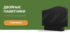 Двойные памятники с доставкой по России