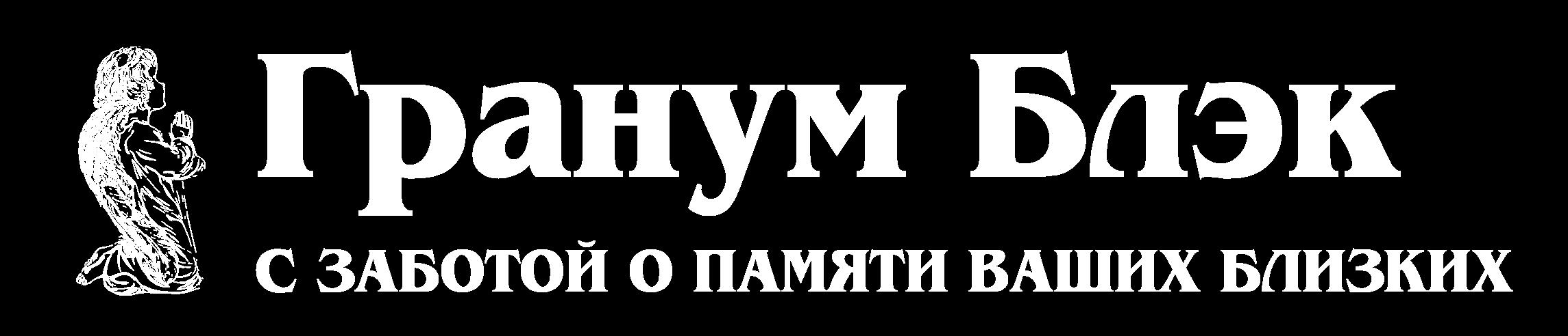 Производство памятников в Москве